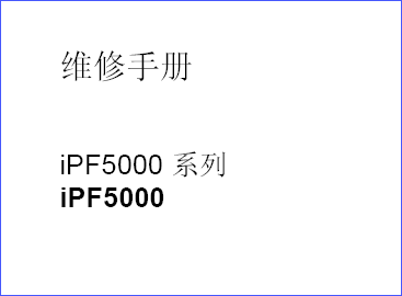 CANON佳能iPF5000大幅面打印机绘图仪维修手册中文版维修资料_