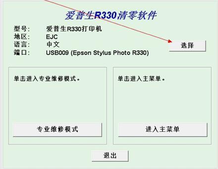 爱普生R330打印机废墨垫清零工具软件免费下载